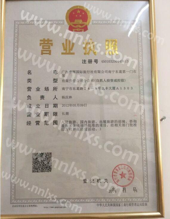 广西康辉国际旅行社有限公司东葛第一门市部营业执照